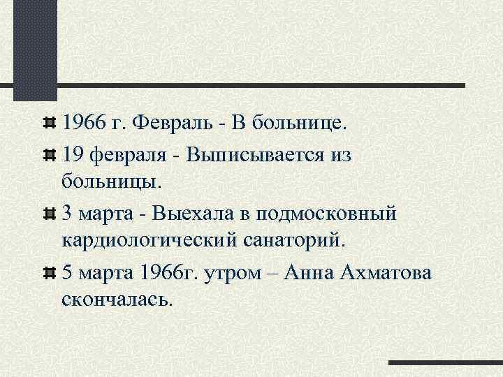 1966 г. Февраль - В больнице. 19 февраля - Выписывается из больницы. 3 марта