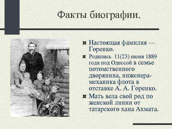Факты биографии. Настоящая фамилия — Горенко. Родилась 11(23) июня 1889 года под Одессой в