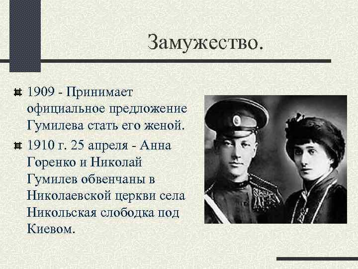 Замужество. 1909 - Принимает официальное предложение Гумилева стать его женой. 1910 г. 25 апреля
