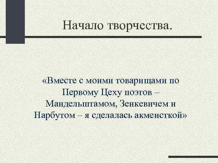 Начало творчества. «Вместе с моими товарищами по Первому Цеху поэтов – Мандельштамом, Зенкевичем и