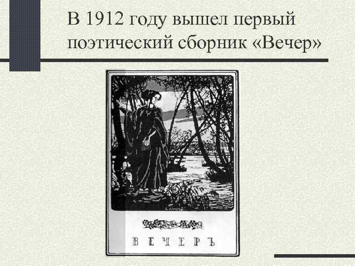 В 1912 году вышел первый поэтический сборник «Вечер»