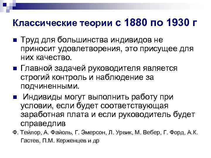 Классические теории с 1880 по 1930 г n n n Труд для большинства индивидов
