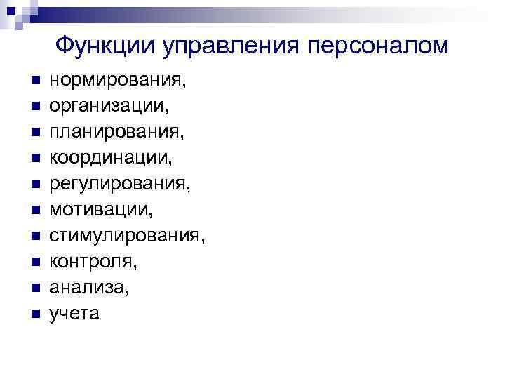 Функции управления персоналом n n n n n нормирования, организации, планирования, координации, регулирования, мотивации,