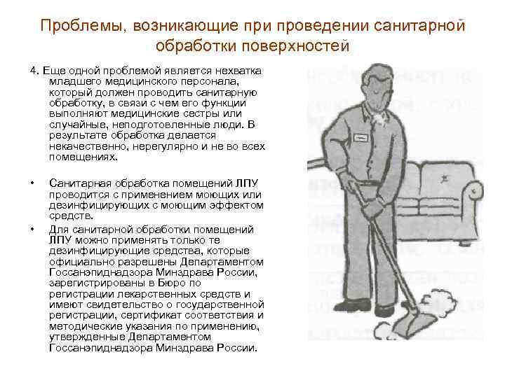 Проблемы, возникающие при проведении санитарной обработки поверхностей 4. Еще одной проблемой является нехватка младшего