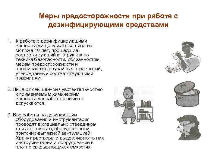 Меры предосторожности при работе с дезинфицирующими средствами 1. К работе с дезинфицирующими веществами допускаются