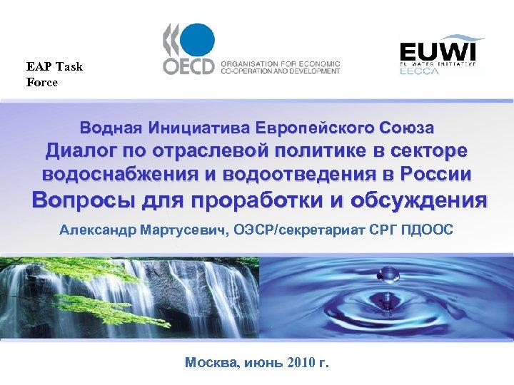 EAP Task Force Водная Инициатива Европейского Союза Диалог по отраслевой политике в секторе водоснабжения