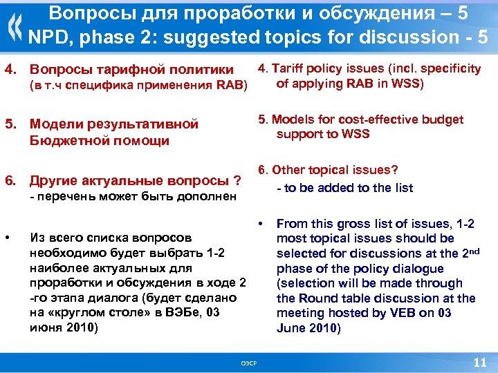 Вопросы для проработки и обсуждения – 5 NPD, phase 2: suggested topics for discussion