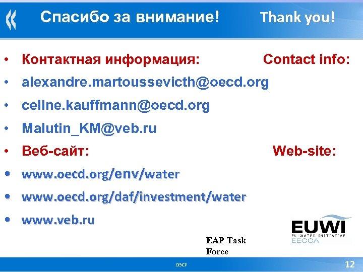 Спасибо за внимание! • Контактная информация: Thank you! Contact info: • alexandre. martoussevicth@oecd. org