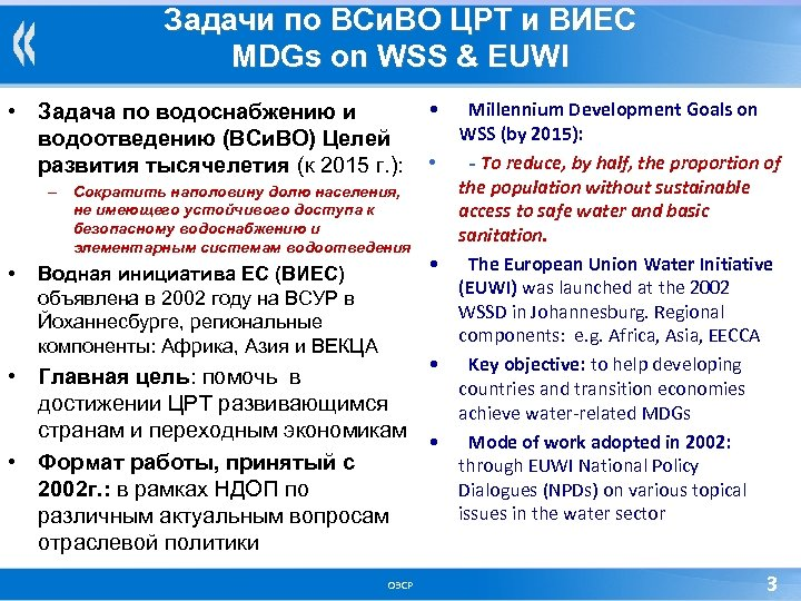 Задачи по ВСи. ВО ЦРТ и ВИЕС MDGs on WSS & EUWI • Задача