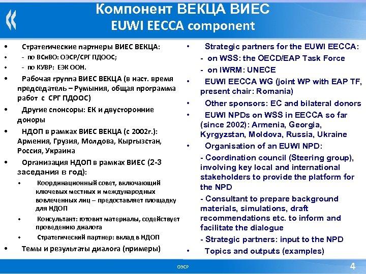 Компонент ВЕКЦА ВИЕС EUWI EECCA component • Стратегические партнеры ВИЕС ВЕКЦА: • • -