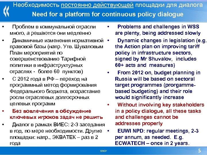 Необходимость постоянно действующей площадки для диалога Need for a platform for continuous policy dialogue