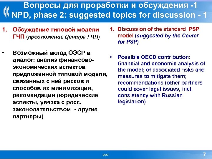 Вопросы для проработки и обсуждения -1 NPD, phase 2: suggested topics for discussion -