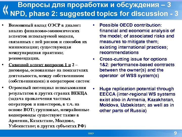 Вопросы для проработки и обсуждения – 3 NPD, phase 2: suggested topics for discussion