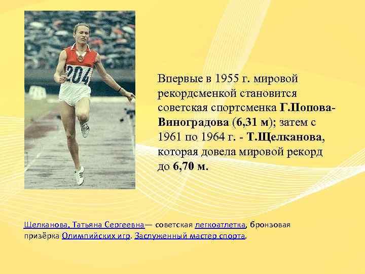 Впервые в 1955 г. мировой рекордсменкой становится советская спортсменка Г. Попова. Виноградова (6, 31