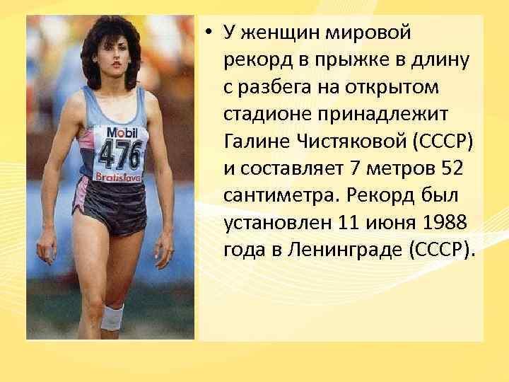 • У женщин мировой рекорд в прыжке в длину с разбега на открытом