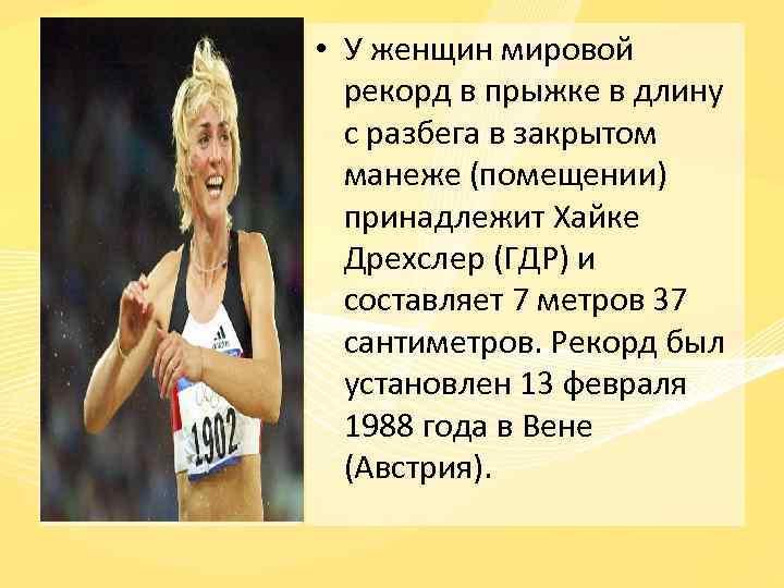 • У женщин мировой рекорд в прыжке в длину с разбега в закрытом