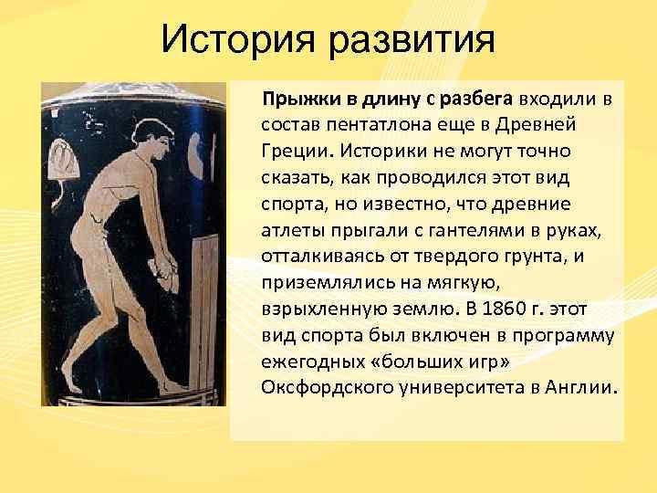 История развития Прыжки в длину с разбега входили в состав пентатлона еще в Древней