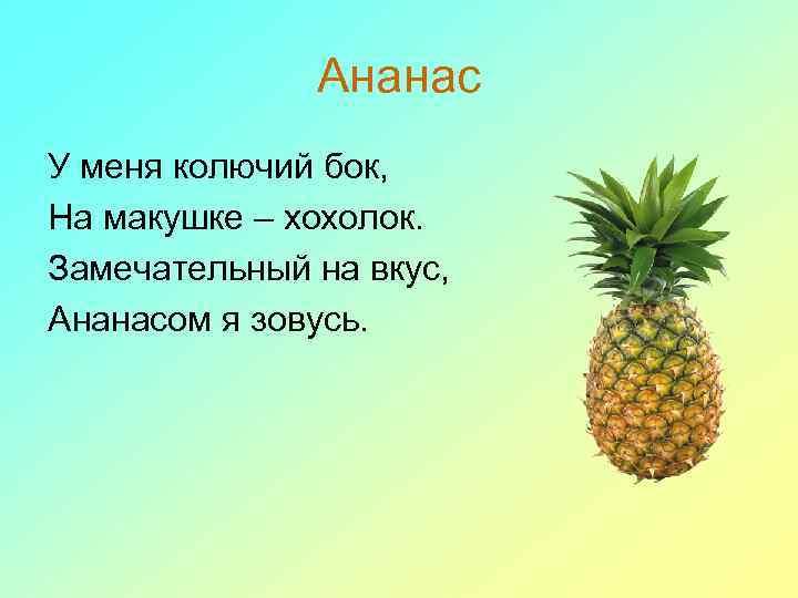 Поздравление ананасы поедать