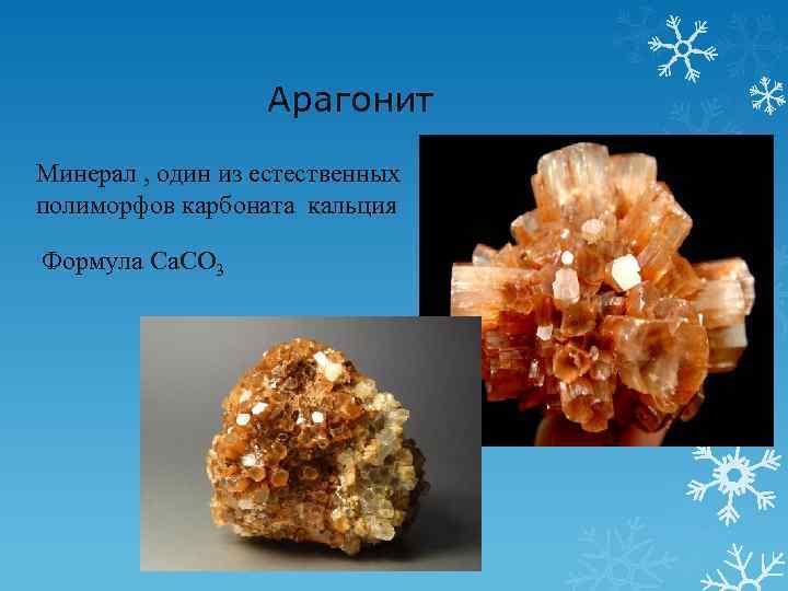 Арагонит Минерал , один из естественных полиморфов карбоната кальция Формула Ca. CO 3