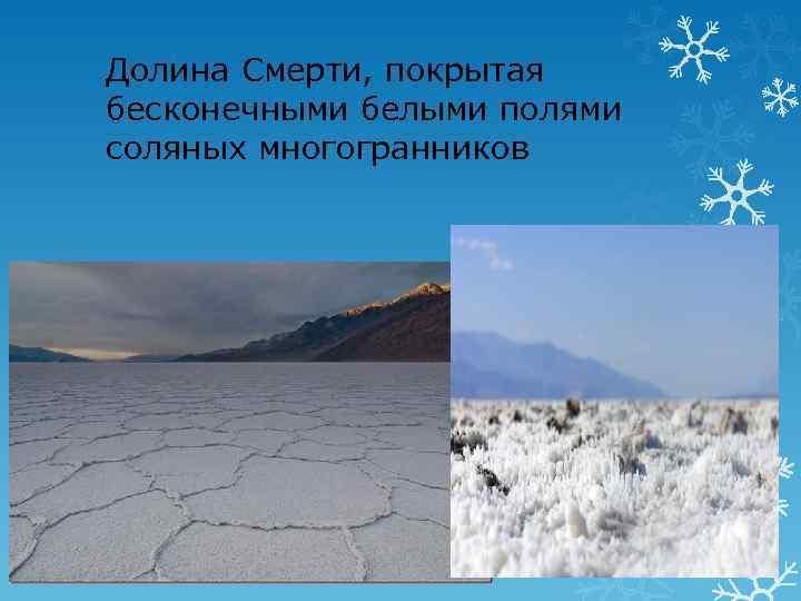Долина Смерти, покрытая бесконечными белыми полями соляных многогранников