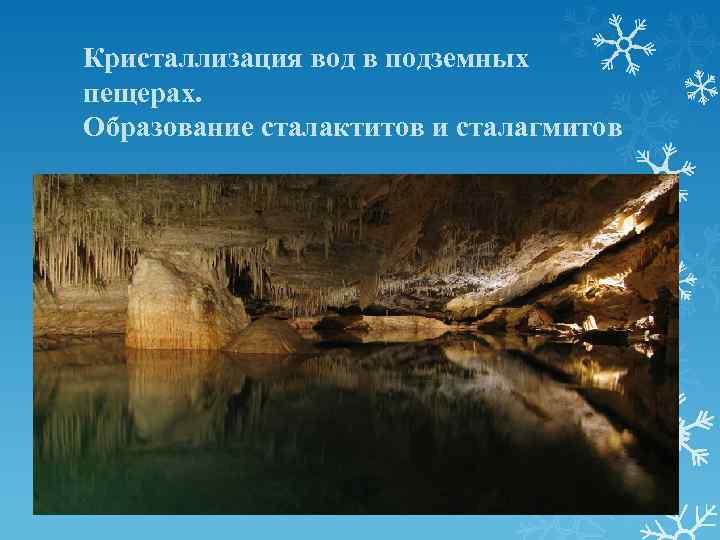 Кристаллизация вод в подземных пещерах. Образование сталактитов и сталагмитов