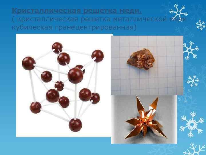 Кристаллическая решетка меди. ( кристаллическая решетка металлической меди кубическая гранецентрированная)