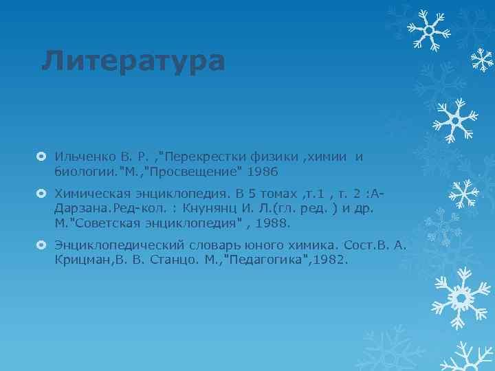Литература Ильченко В. Р. ,