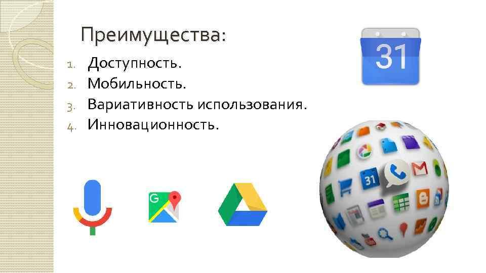 Преимущества: Доступность. 2. Мобильность. 3. Вариативность использования. 4. Инновационность. 1.