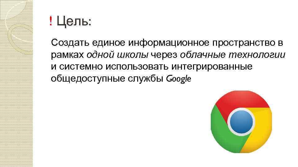 ! Цель: Создать единое информационное пространство в рамках одной школы через облачные технологии и