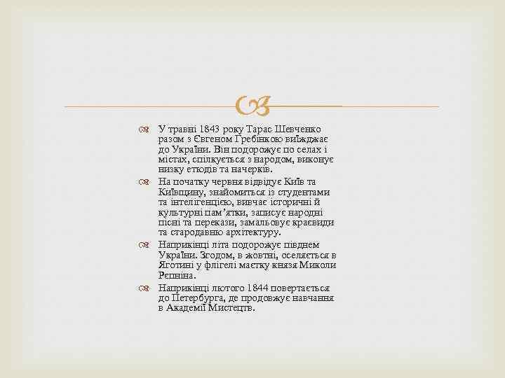 У травні 1843 року Тарас Шевченко разом з Євгеном Гребінкою виїжджає до України.