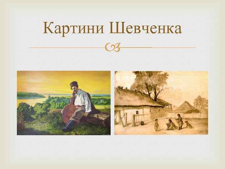 Картини Шевченка