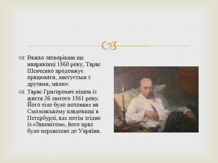 Важко захворівши ще наприкінці 1860 року, Тарас Шевченко продовжує працювати, листується з друзями,