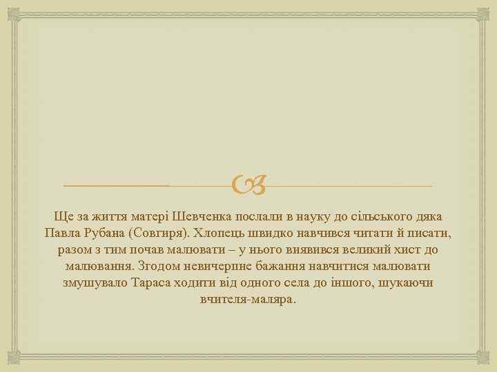 Ще за життя матері Шевченка послали в науку до сільського дяка Павла Рубана