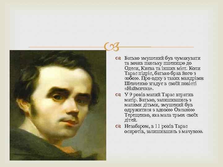 Батько змушений був чумакувати та возив панську пшеницю до Одеси, Києва та інших