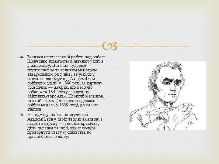 Завдяки наполегливій роботі над собою Шевченко домагається значних успіхів у живопису. Він став