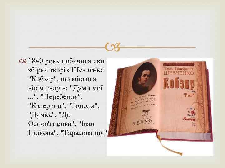 1840 року побачила світ збірка творів Шевченка