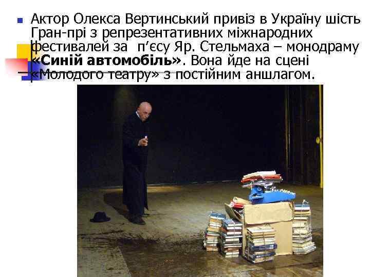 n Актор Олекса Вертинський привіз в Україну шість Гран-прі з репрезентативних міжнародних фестивалей за
