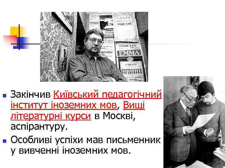 n n Закінчив Київський педагогічний інститут іноземних мов, Вищі літературні курси в Москві, аспірантуру.