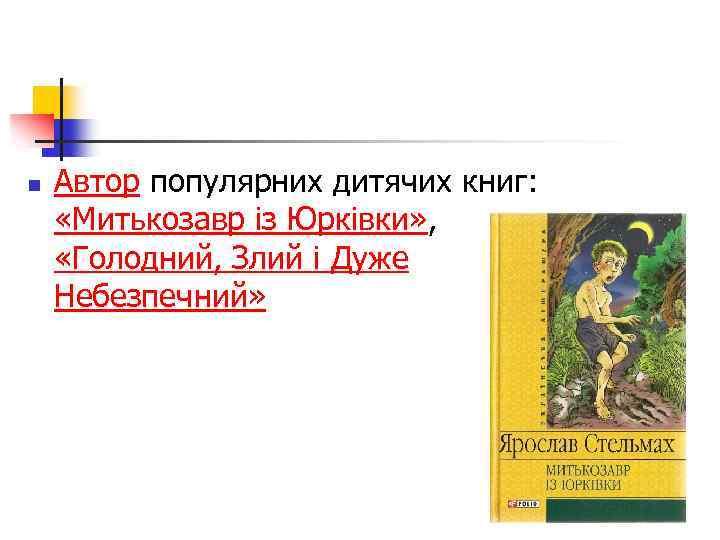 n Автор популярних дитячих книг: «Митькозавр із Юрківки» , «Голодний, Злий і Дуже Небезпечний»