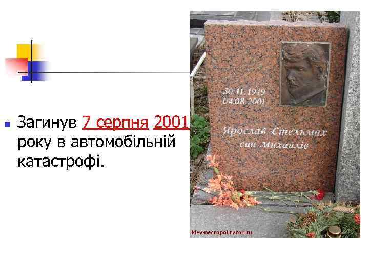 n Загинув 7 серпня 2001 року в автомобільній катастрофі.