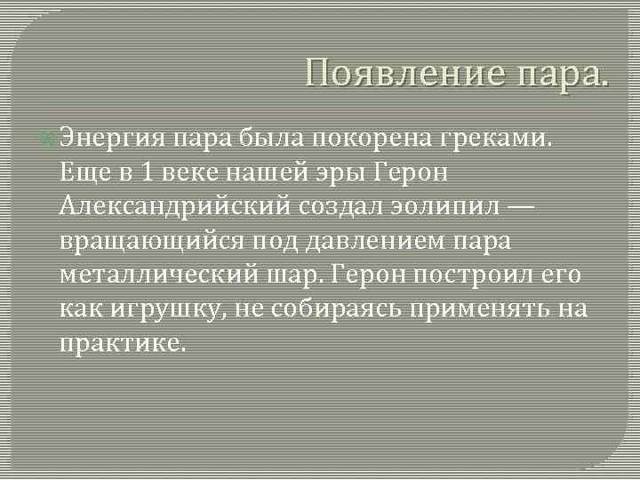 Появление пара. Энергия пара была покорена греками. Еще в 1 веке нашей эры Герон