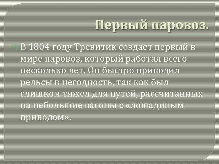 Первый паровоз. В 1804 году Тревитик создает первый в мире паровоз, который работал всего