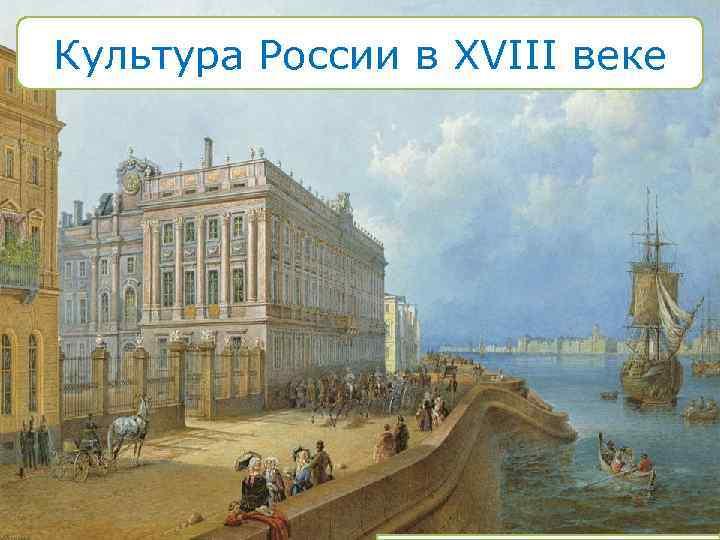 Культура России в XVIII веке