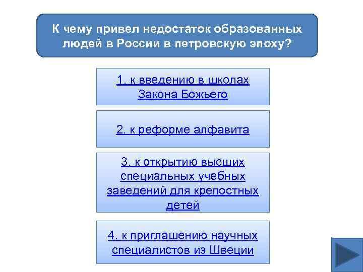 К чему привел недостаток образованных людей в России в петровскую эпоху? 1. к введению