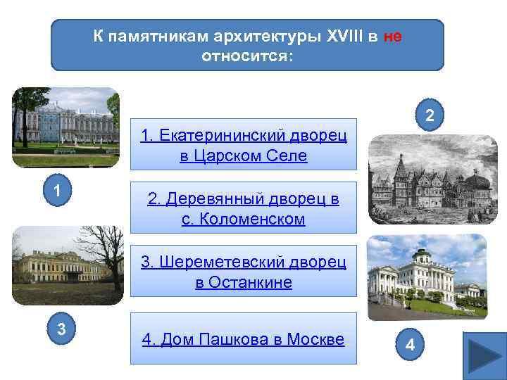 К памятникам архитектуры XVIII в не относится: 2 1. Екатерининский дворец в Царском Селе