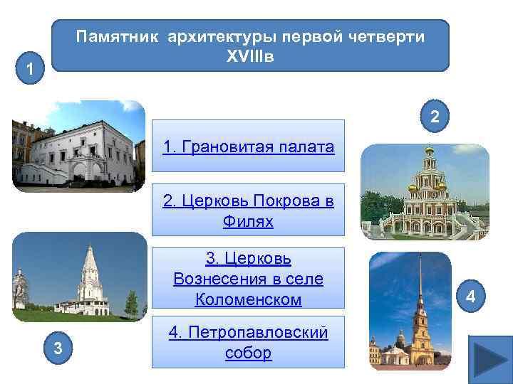 Памятник архитектуры первой четверти XVIIIв 1 2 1. Грановитая палата 2. Церковь Покрова в