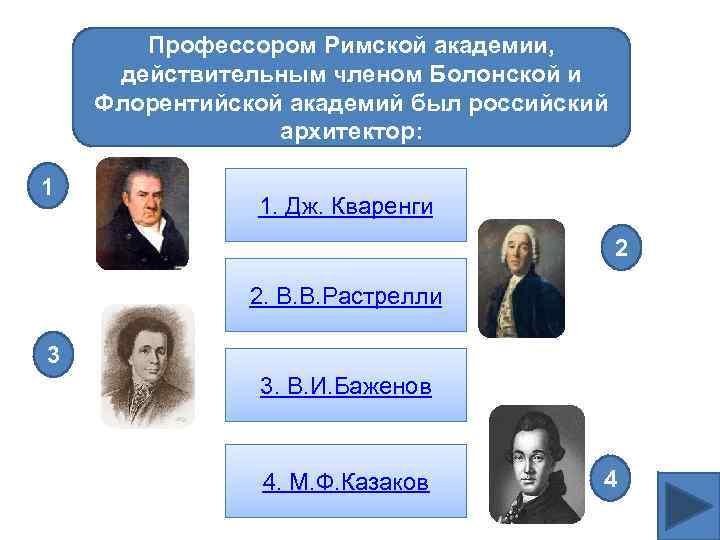 Профессором Римской академии, действительным членом Болонской и Флорентийской академий был российский архитектор: 1 1.