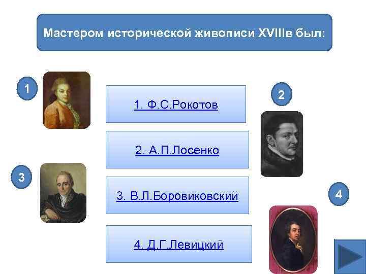 Мастером исторической живописи XVIIIв был: 1 1. Ф. С. Рокотов 2 2. А. П.