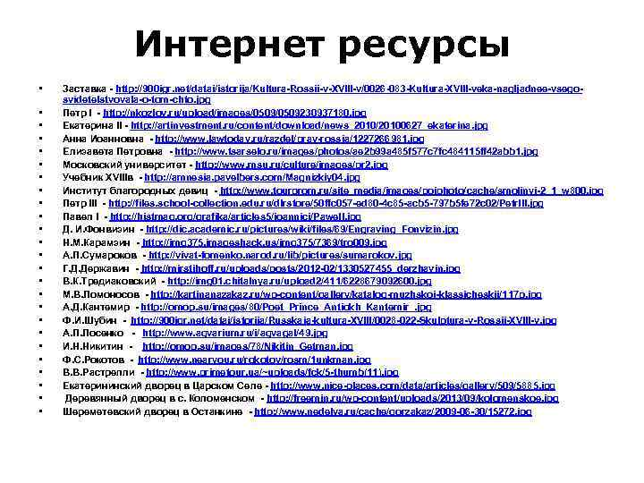 Интернет ресурсы • • • • • • • Заставка - http: //900 igr.