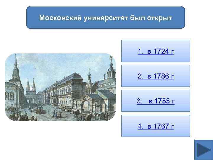 Московский университет был открыт 1. в 1724 г 2. в 1786 г 3. в